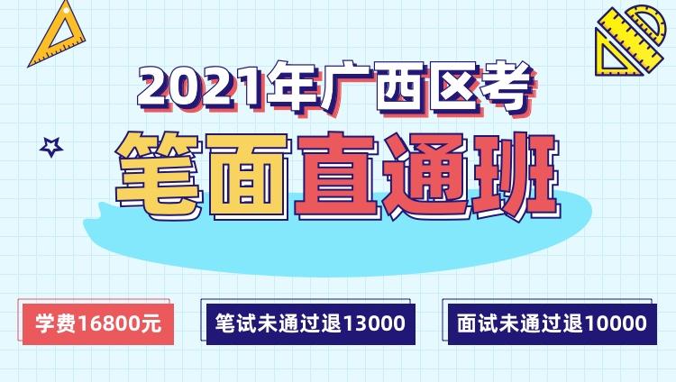 2021广西笔面直通班