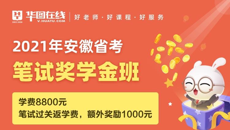 2021安徽省笔试奖学金班