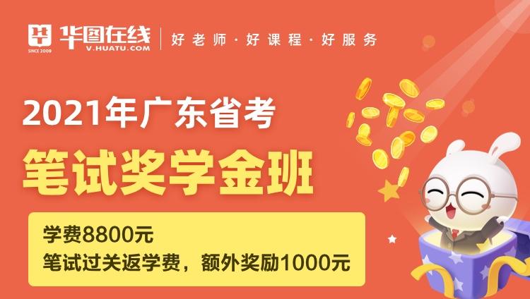 2021广东省笔试奖学金班