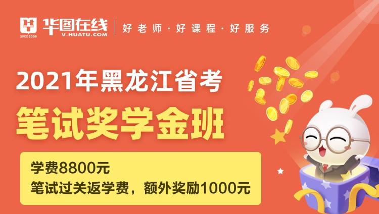 2021黑龙江省笔试奖学金班