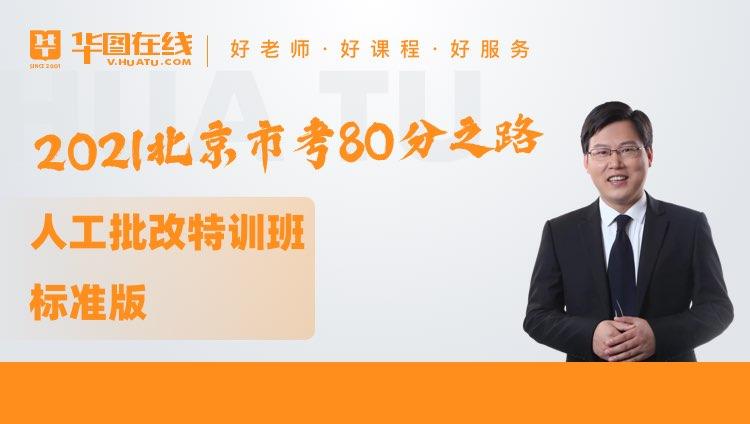 2021北京市考80分之路——人工批改特训班标准版