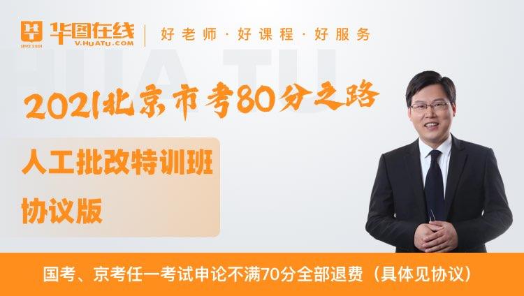2021北京市考80分之路——人工批改特训班协议版