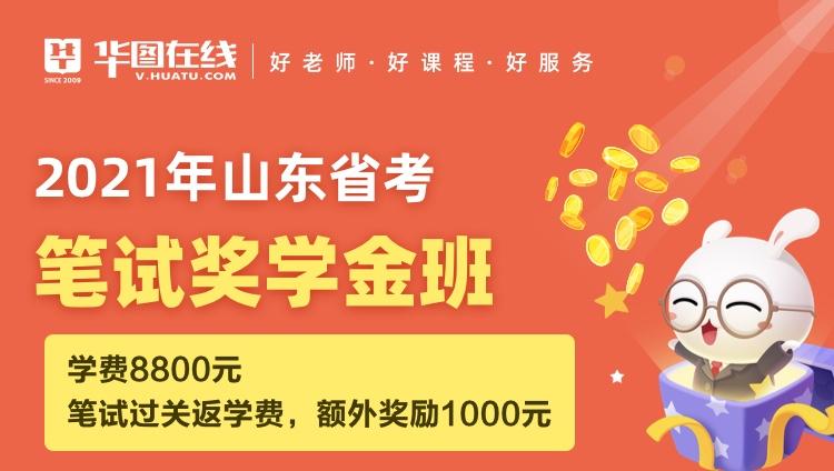2021山东省笔试奖学金班