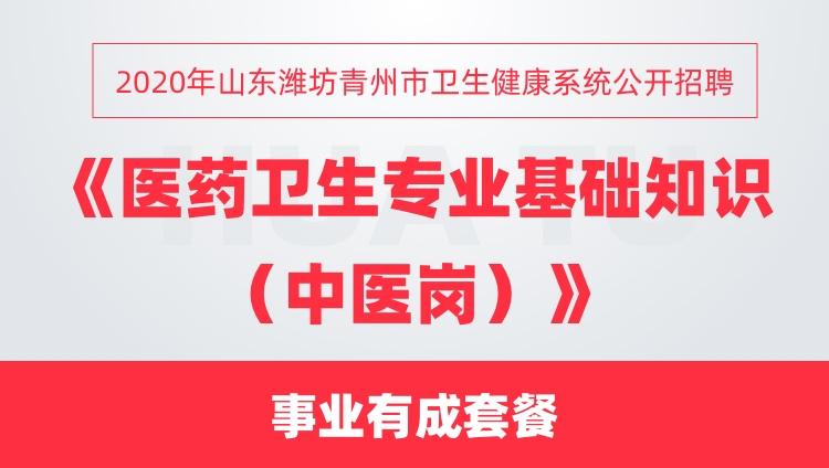 2020年山东潍坊青州市卫生健康系统公开招聘《医药卫生专业基础知识(中医岗)》事业有成套餐