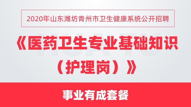2020年山东潍坊青州市卫生健康系统公开招聘《医药卫生专业基础知识(护理岗)》事业有成套餐