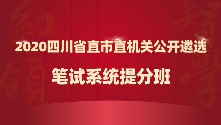2020年四川省市机关公开遴选公务员笔试系统提分班