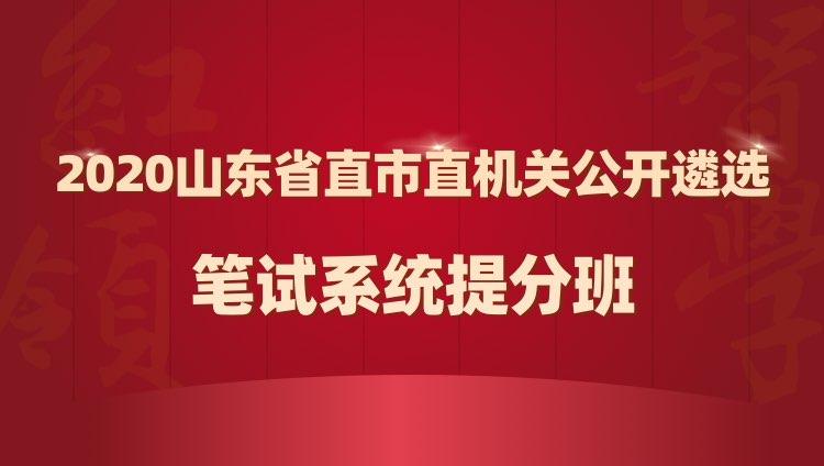 2020年山东省市机关遴选公务员笔试系统提分班