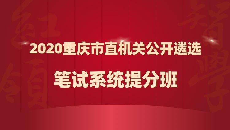 2020年重庆市公开遴选公务员笔试系统提分班