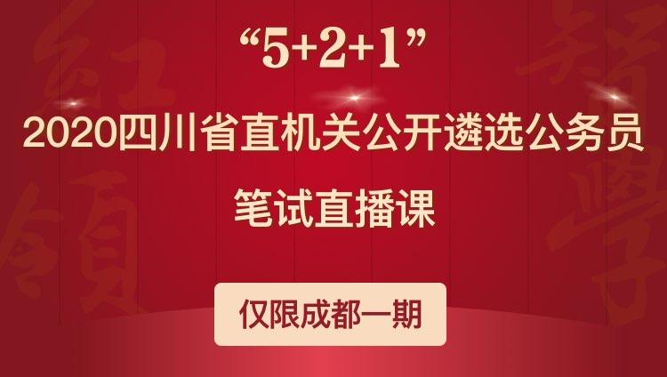 2020年四川省直机关公开遴选公务员笔试直播课