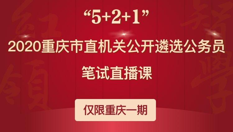 2020年重庆市公开遴选公务员笔试直播课