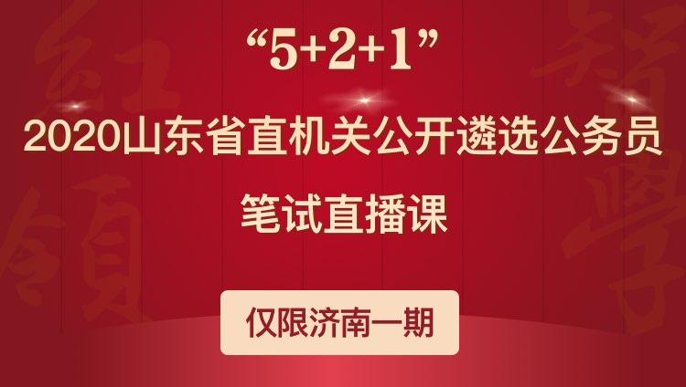 2020年山东省直机关遴选公务员笔试直播课
