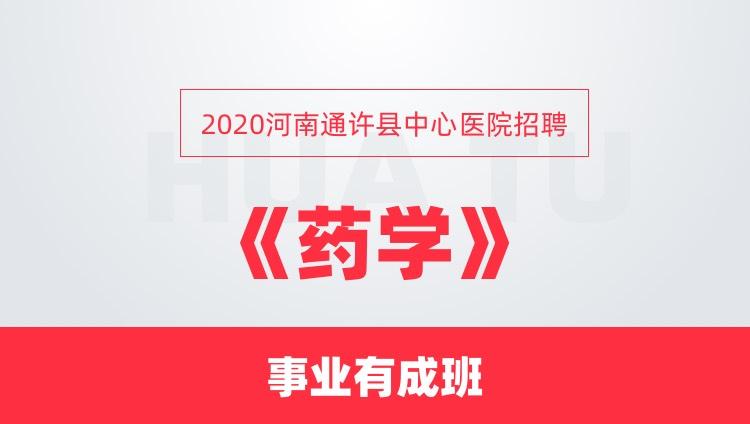2020河南通许县中心医院招聘《药学》事业有成班
