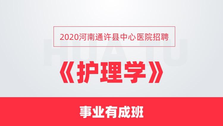 2020河南通许县中心医院招聘《护理学》事业有成班