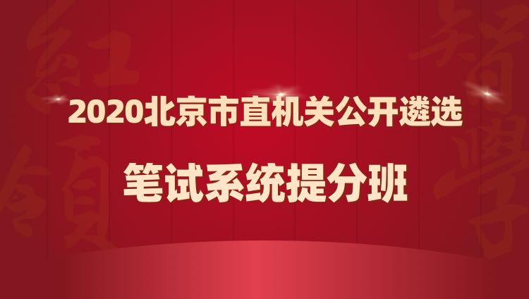 2020年北京市直机关公开遴选公务员笔试系统提分班