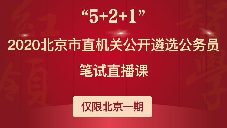 2020年北京市直机关公开遴选公务员笔试直播课