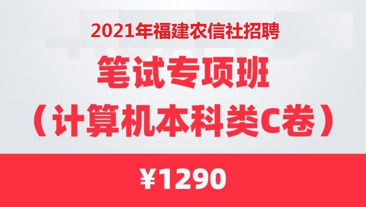 2021年福建省农信社招聘笔试专项班(计算机本科类C卷)