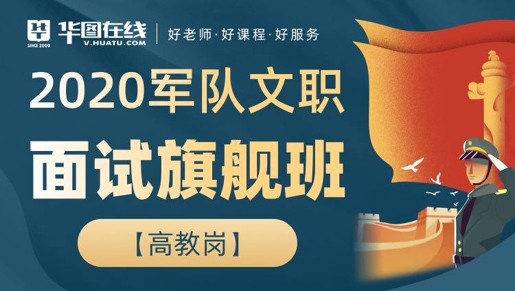 2020年军队文职面试旗舰班【高教岗】