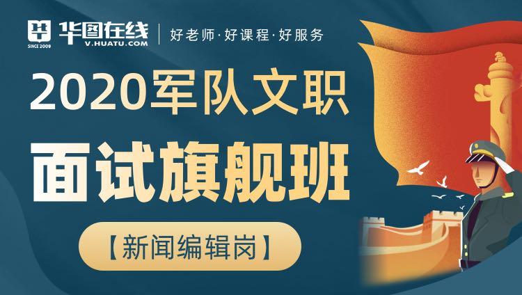2020年军队文职面试旗舰班【新闻编辑岗】
