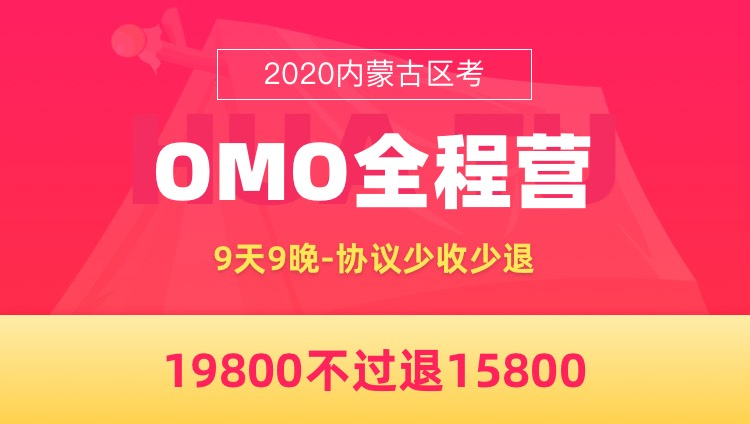 【10月21日报到,协议班—呼和浩特开课】2020内蒙古区考面试OMO全程营(9天9晚)
