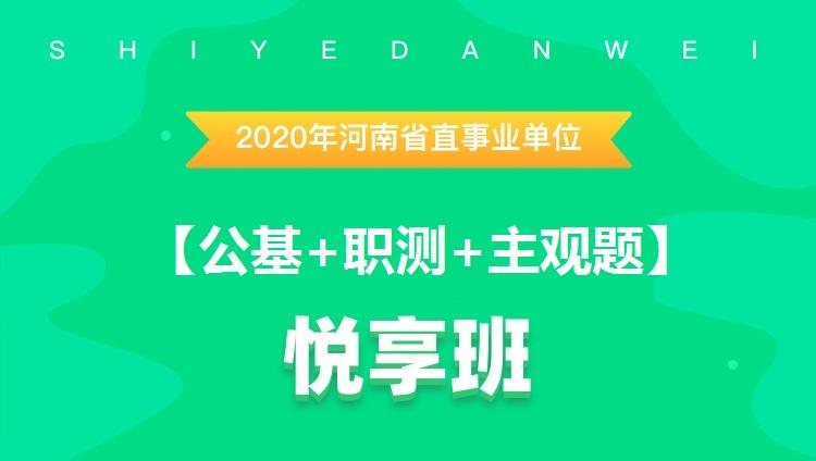 2020年河南省直事业单位【公基+职测+主观题】悦享班