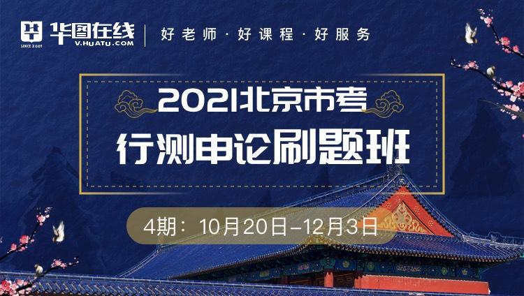 2021北京公务员考试行测申论刷题班4期