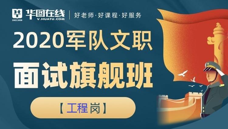 2020年军队文职面试旗舰班【工程岗】(工程项目、土木、建筑、营房等)
