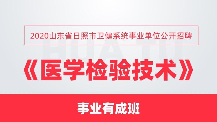 2020山东省日照市卫健系统事业单位公开招聘《医学检验技术》事业有成班