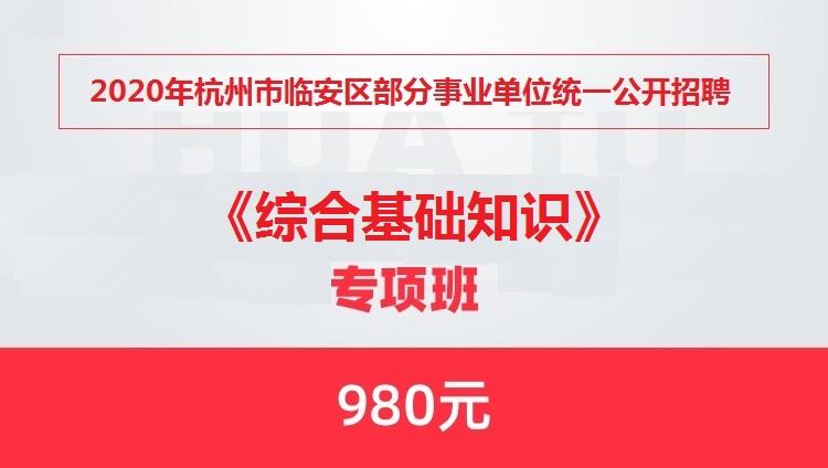 2020年杭州市临安区部分事业单位统一公开招聘《综合基础知识》专项班