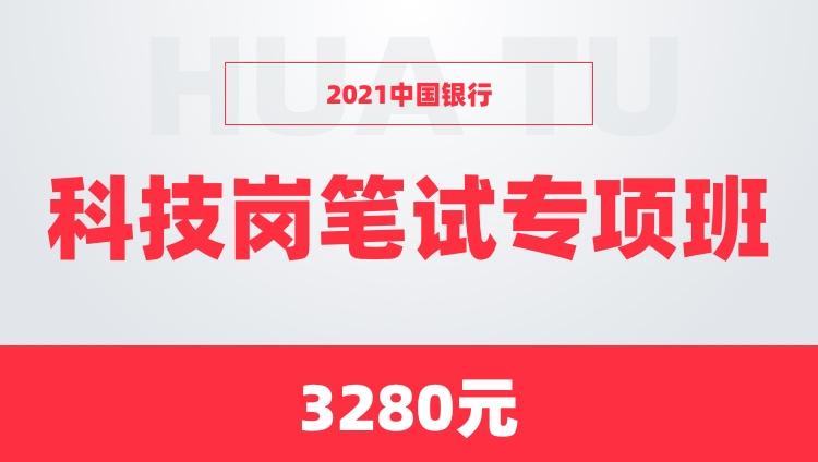 2021年中国银行科技岗笔试专项班