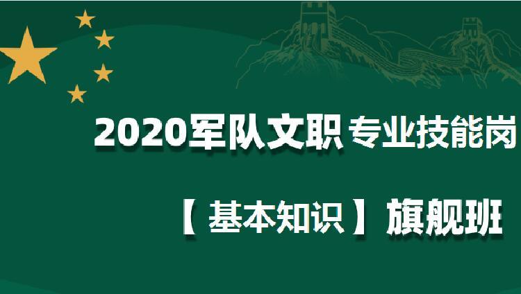 2020军队文职专业技能岗【基本知识】旗舰班