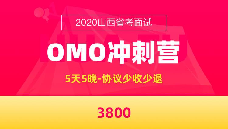 (10月25日报到)2020山西省考面试OMO冲刺营(5天5晚)