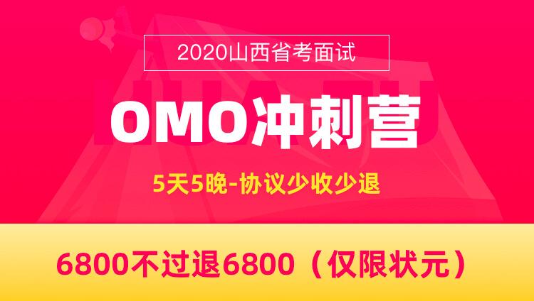 (10月25日报到)【状元全退协议班】2020山西省考面试OMO冲刺营(5天5晚)