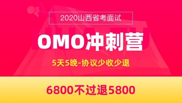(10月25日报到)【不过退部分协议班】2020山西省考面试OMO冲刺营(5天5晚)