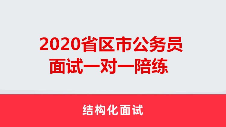 2020公务员面试12小时1对1陪练