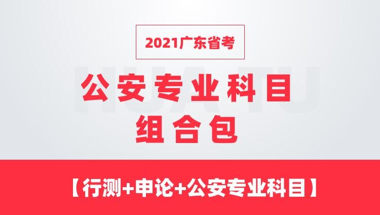 2021广东省考公安专业科目组合包【行测+申论+公安专业科目】