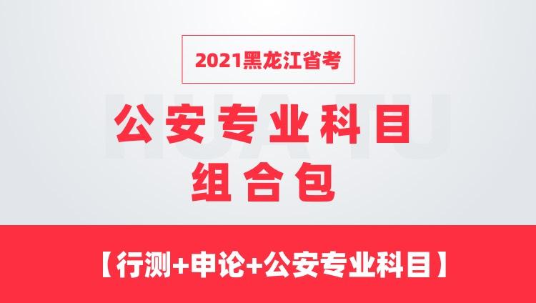 2021黑龙江省考公安专业科目组合包【行测+申论+公安专业科目】
