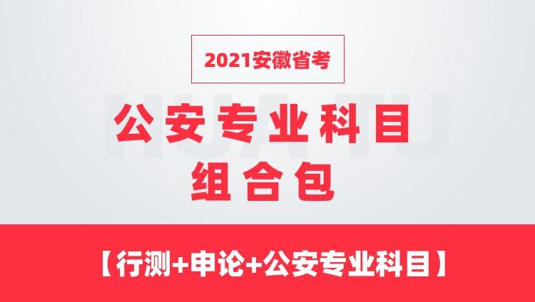 2021安徽省考公安专业科目组合包【行测+申论+公安专业科目】