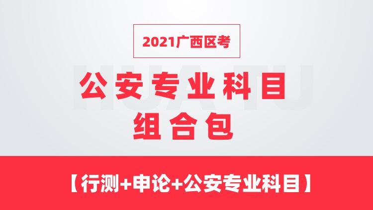 2021广西区考公安专业科目组合包【行测+申论+公安专业科目】