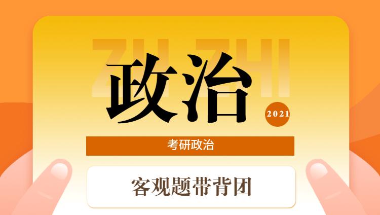【政治客观带背】华图2021考研政治客观题名师带背团