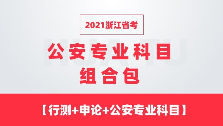 2021浙江省考公安专业科目组合包【行测+申论+公安专业科目】