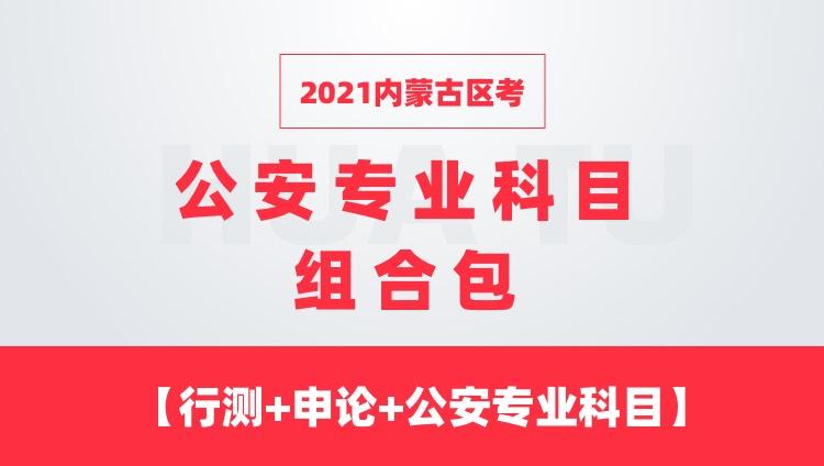 2021内蒙古区考公安专业科目组合包【行测+申论+公安专业科目】