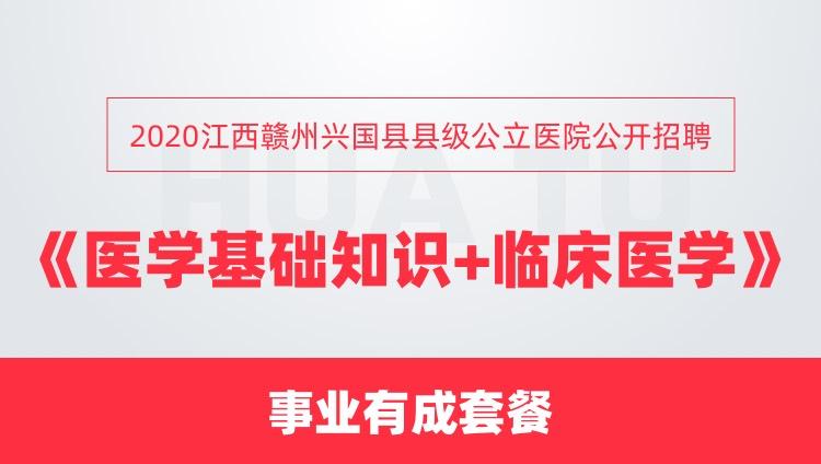2020江西赣州兴国县县级公立医院公开招聘《医学基础知识+临床医学》事业有成套餐