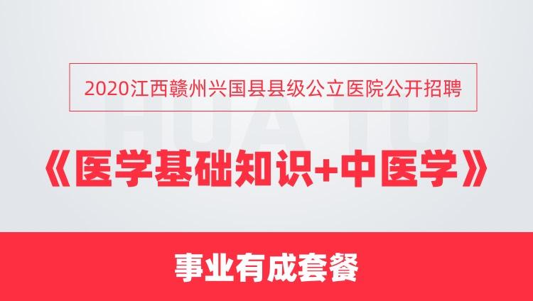 2020江西赣州兴国县县级公立医院公开招聘《医学基础知识+中医学》事业有成套餐