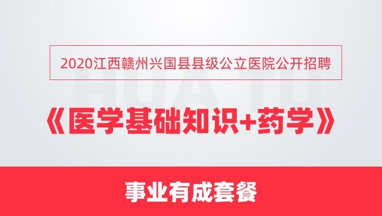 2020江西赣州兴国县县级公立医院公开招聘《医学基础知识+药学》事业有成套餐