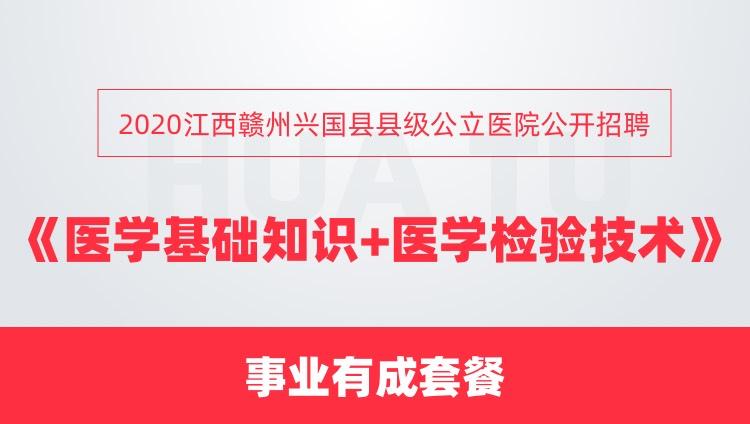 2020江西赣州兴国县县级公立医院公开招聘《医学基础知识+医学检验技术》事业有成套餐