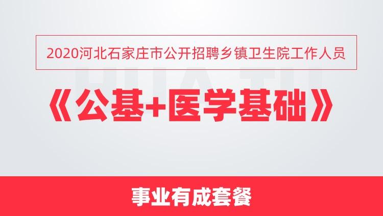 2020河北石家庄市公开招聘乡镇卫生院工作人员《公基+医学基础》事业有成套餐
