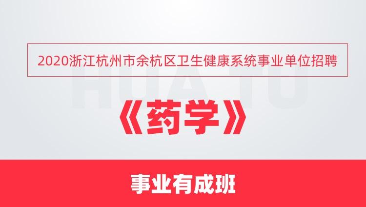 2020浙江杭州市余杭区卫生健康系统事业单位招聘《药学》事业有成班