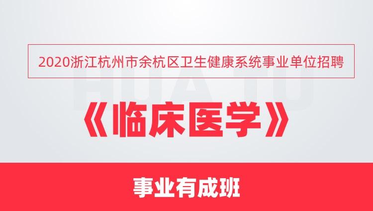 2020浙江杭州市余杭区卫生健康系统事业单位招聘《临床医学》事业有成班