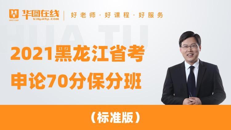 2021黑龙江省考申论70分保分班(标准版)