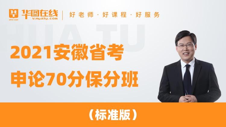 2021安徽省考申论70分保分班(标准版)